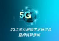 """关于举办""""5G工业互联网学术研讨会暨师资研修班""""通知"""