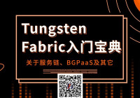 Tungsten Fabric入门宝典丨关于服务链、BGPaaS及其它
