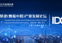 重新定义IDC!IDCC2020长三角新基建(数据中心)产业发展论坛议程曝光!限量免费报名!