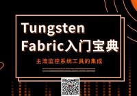 Tungsten Fabric入门宝典丨主流监控系统工具的集成