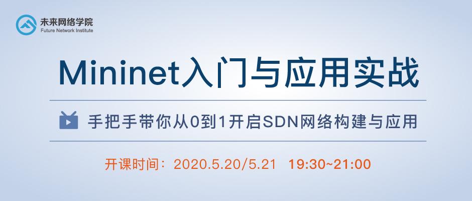 Mininet海报_940x400